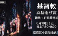 日期:6月19日 主題: 基督教與藝術欣賞 講員:石佩蘭傳道 主持: 李成傑傳道 直播連結:連結