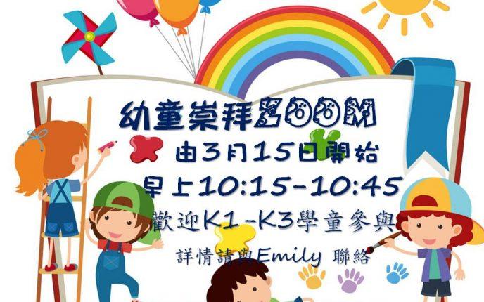 主日早上10:15-10:45 歡迎K1-K3學童參與 詳情請與Emily 聯絡