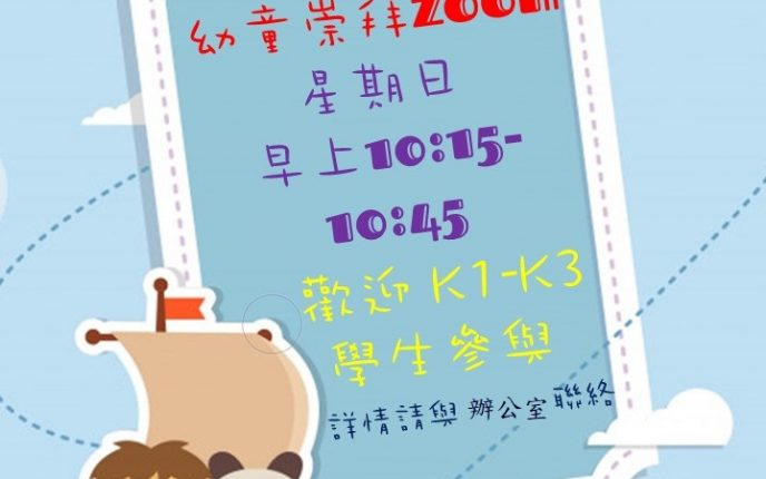 主日早上10:15-10:45 歡迎K1-K3學童參與 詳情請與辦公室聯絡